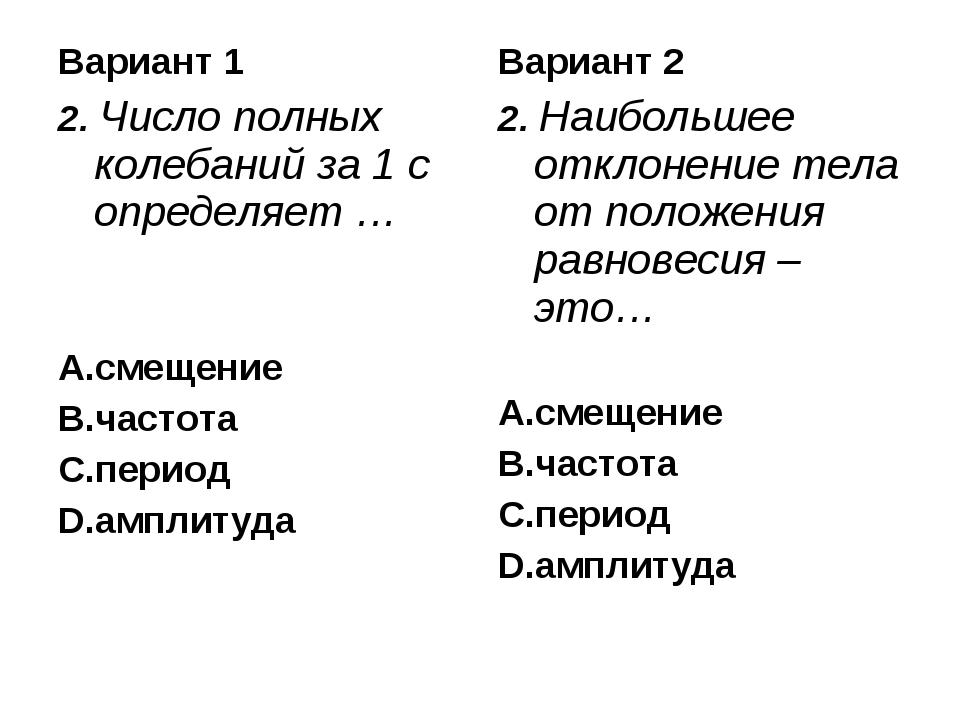 Вариант 1 2. Число полных колебаний за 1 с определяет … смещение частота пери...