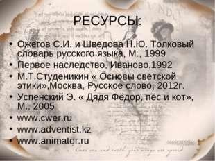 РЕСУРСЫ: Ожегов С.И. и Шведова Н.Ю. Толковый словарь русского языка, М., 1999