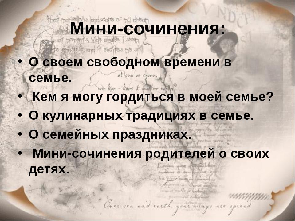Мини-сочинения: О своем свободном времени в семье. Кем я могу гордиться в мое...