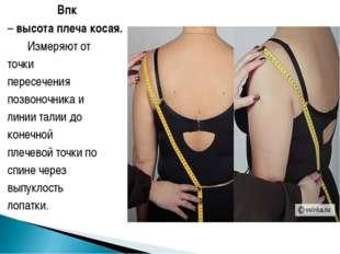 Впк – высота плеча косая. Измеряют от точки пересечения позвоночника и линии