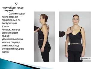 Сг1 - полуобхват груди первый. Сантиметровая лента проходит горизонтально по