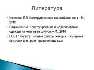 Кочесова Л.В. Конструирование женской одежды – М., 2012 Радченко И.А. Констру