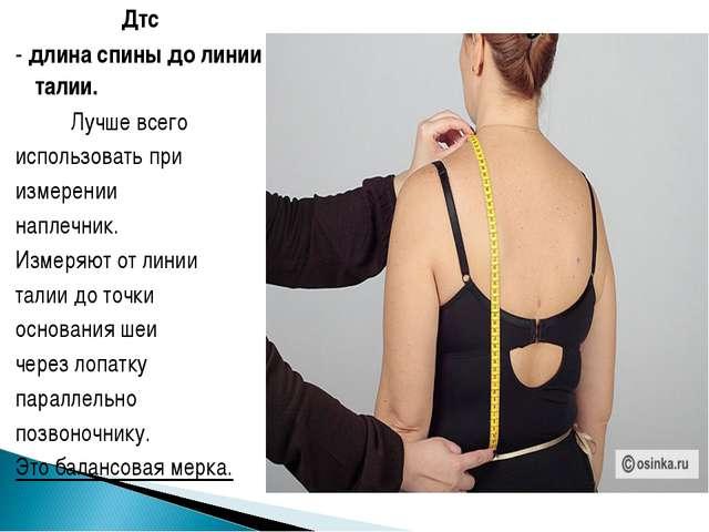 Дтс - длина спины до линии талии. Лучше всего использовать при измерении нап...