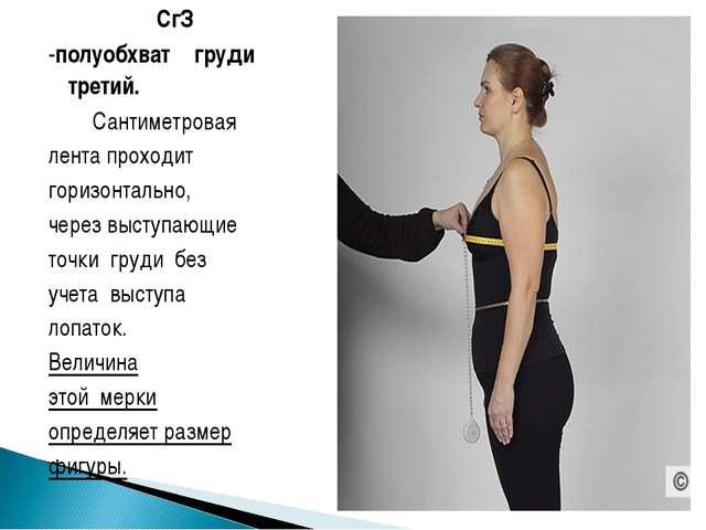 СгЗ -полуобхват груди третий. Сантиметровая лента проходит горизонтально, че...