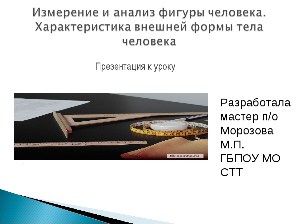 Презентация к уроку Разработала мастер п/о Морозова М.П. ГБПОУ МО СТТ