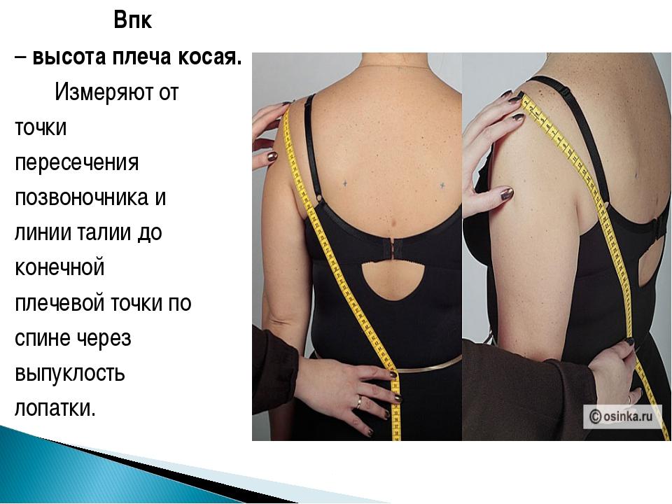 Впк – высота плеча косая. Измеряют от точки пересечения позвоночника и линии...
