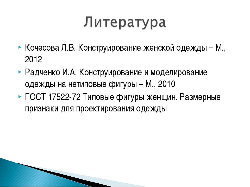 Кочесова Л.В. Конструирование женской одежды – М., 2012 Радченко И.А. Констру...