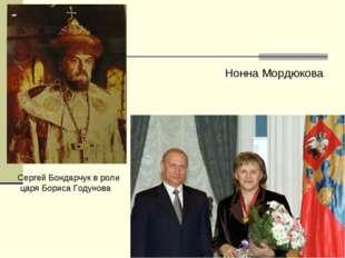 Сергей Бондарчук в роли царя Бориса Годунова Нонна Мордюкова