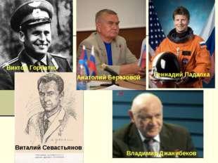 Виктор Горбатко Виталий Севастьянов Анатолий Березовой Геннадий Падалка Влади