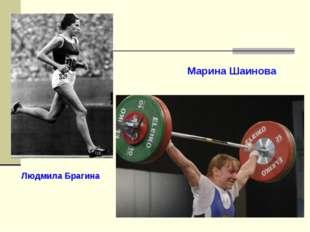 Людмила Брагина Марина Шаинова