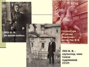 ЛЯХ Ф. Ф. во время войны. ЛЯХ Ф. Ф. - скульптор, член Союза художников СССР.