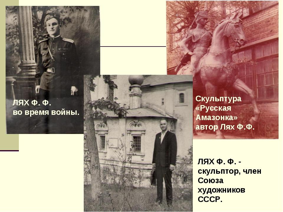 ЛЯХ Ф. Ф. во время войны. ЛЯХ Ф. Ф. - скульптор, член Союза художников СССР....