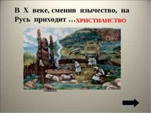 В X веке, сменив язычество, на Русь приходит … ХРИСТИАНСТВО Георгиевский храм