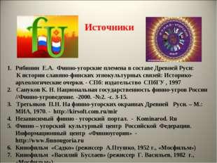 Источники Рябинин Е.А. Финно-угорские племена в составе Древней Руси: К истор