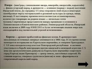 Ижора - (ижо́рцы, самоназвание ижора, инкеройн, ижоралайн, карьялайн) — финн