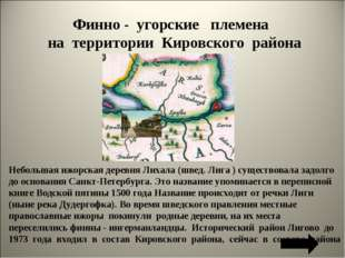 Финно - угорские племена на территории Кировского района Небольшая ижорская