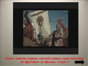 Какие занятия первых жителей нашего края показаны во фрагменте из фильма «Са
