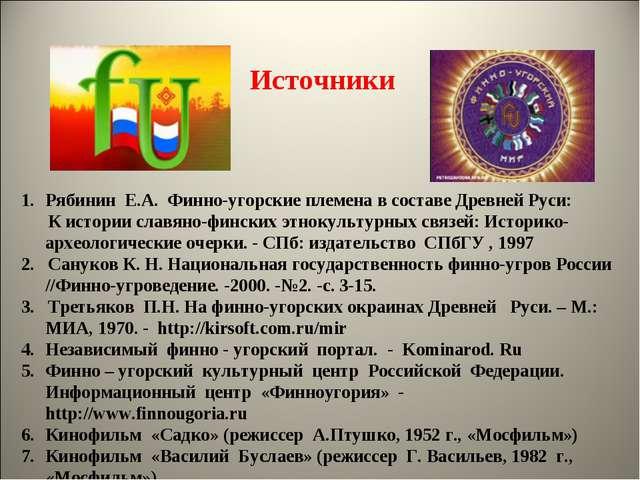 Источники Рябинин Е.А. Финно-угорские племена в составе Древней Руси: К истор...