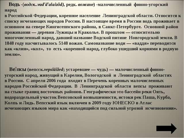 Водь -(водск..vaďďalaizõd), редк.вожане)-малочисленный финно-угорский нар...