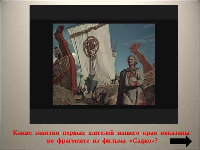 Какие занятия первых жителей нашего края показаны во фрагменте из фильма «Са...