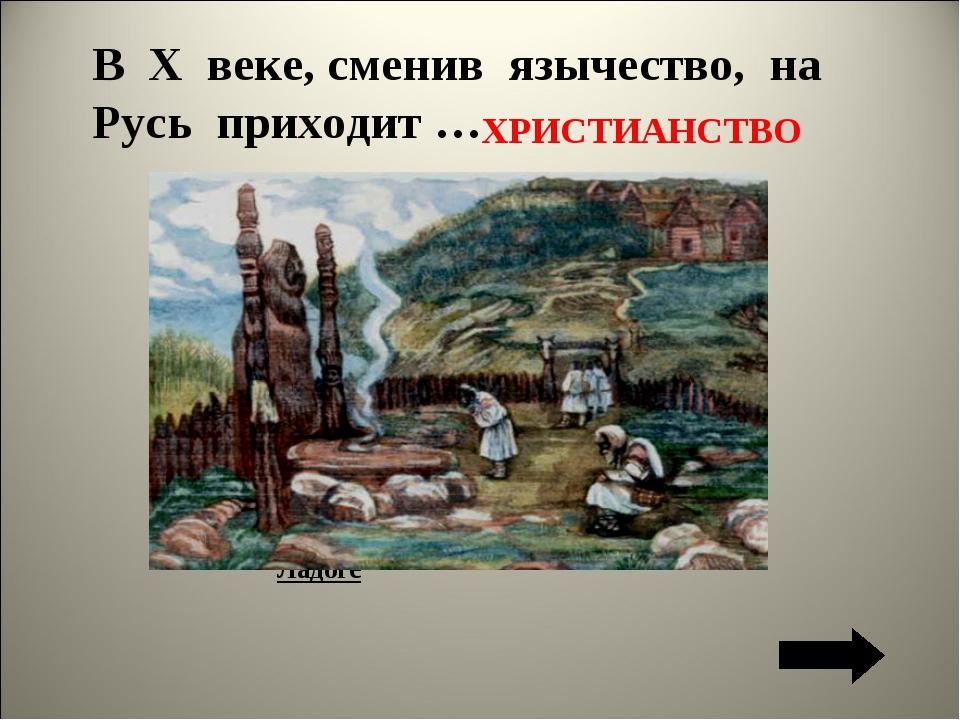 В X веке, сменив язычество, на Русь приходит … ХРИСТИАНСТВО Георгиевский храм...
