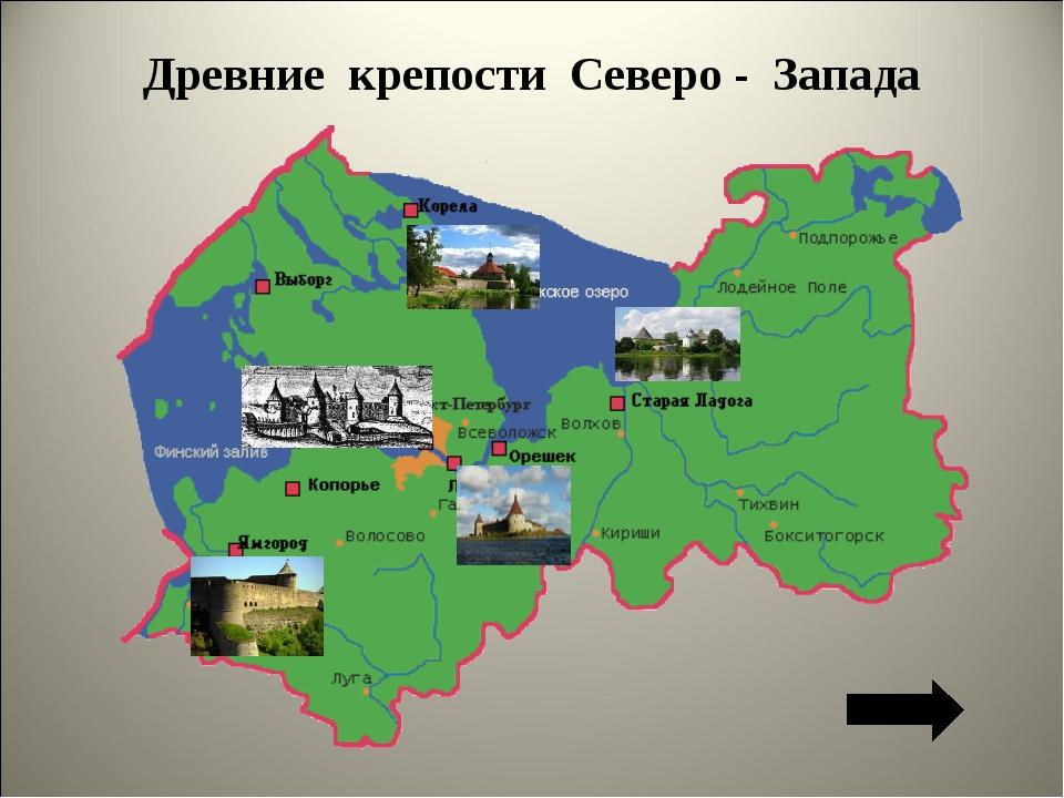Древние крепости Северо - Запада