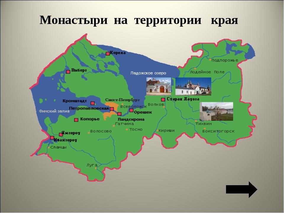 Монастыри на территории края