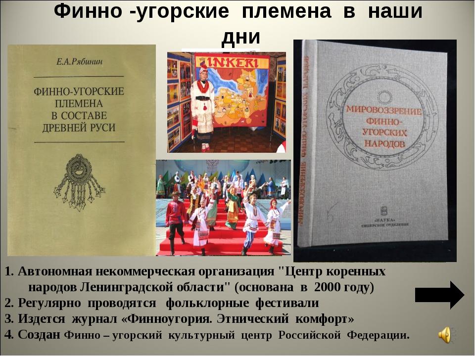 """Финно -угорские племена в наши дни 1. Автономная некоммерческая организация """"..."""
