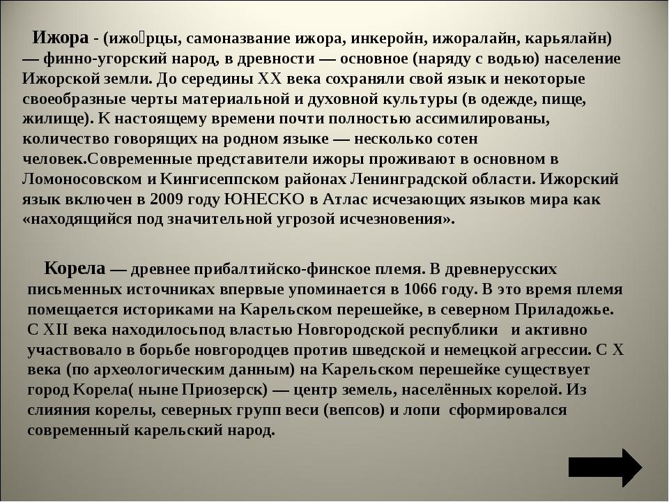 Ижора - (ижо́рцы, самоназвание ижора, инкеройн, ижоралайн, карьялайн) — финн...