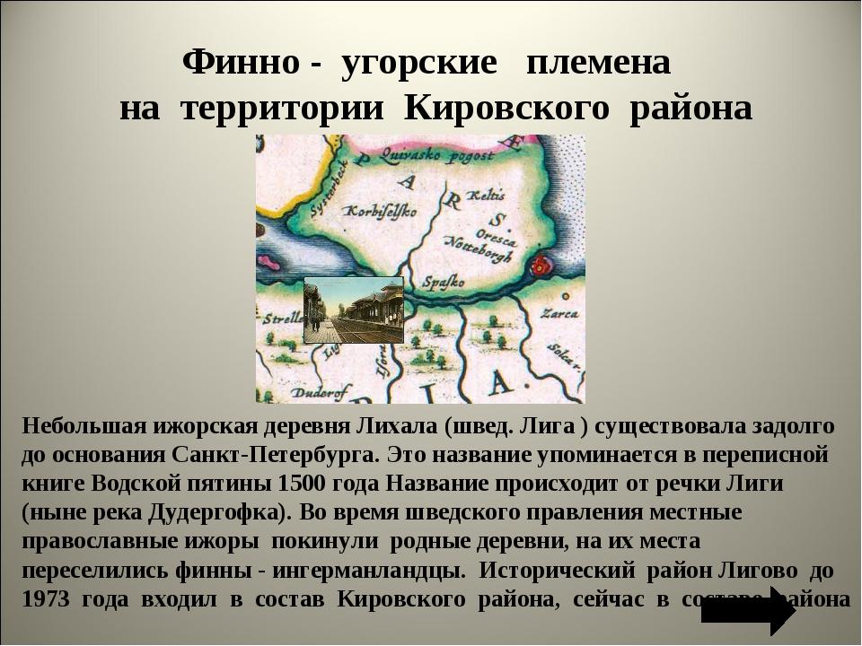 Финно - угорские племена на территории Кировского района Небольшая ижорская...