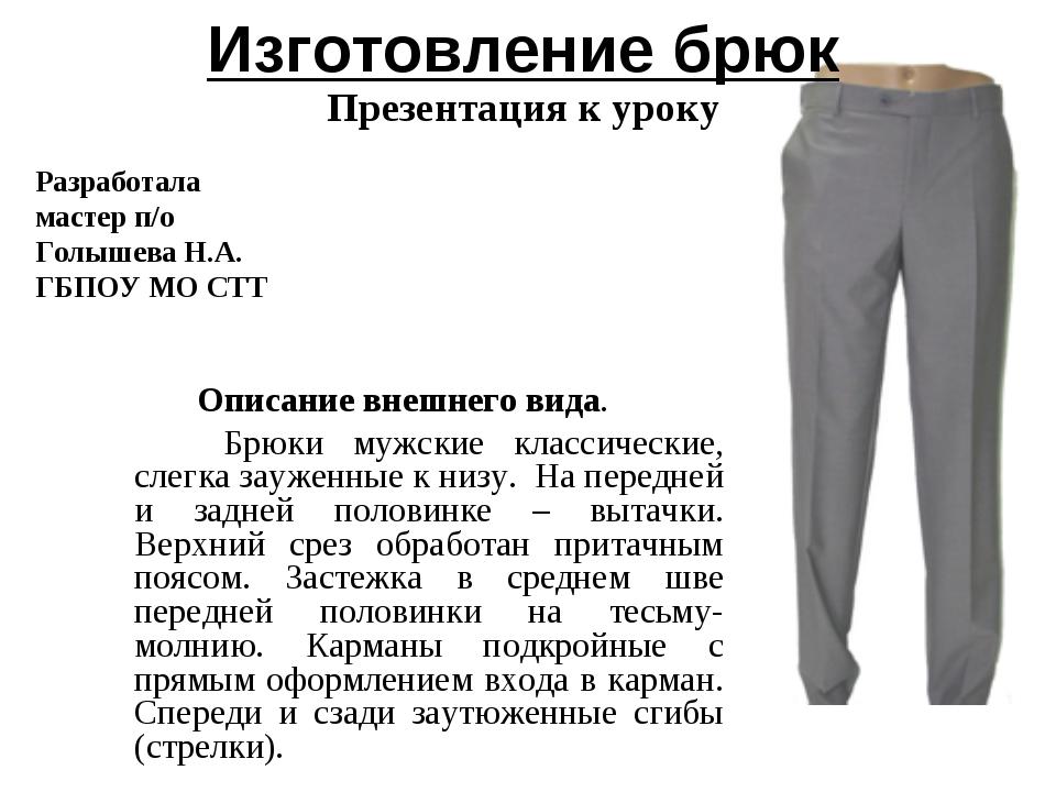 Конспект урока по технологии брюки 7 класс