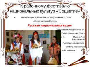 К районному фестивалю национальных культур «Соцветие» В номинации :Лучшее блю