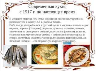Современная кухня с 1917 г. по настоящее время В меньшей степени, чем супы, с
