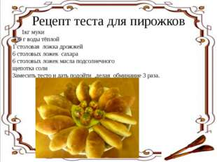 Рецепт теста для пирожков 1кг муки 700 г воды тёплой 1 столовая ложка дрожжей