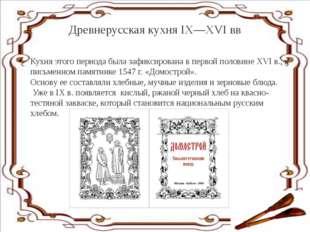 Древнерусская кухня IX—XVI вв Кухня этого периода была зафиксирована в первой