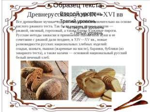 Древнерусская кухня IX—XVI вв Все древнейшие мучные изделия создавались исклю