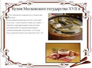Кухня Московского государства XVII в В XVII в. Окончательно складываются все