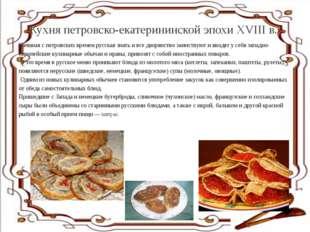 Кухня петровско-екатерининской эпохи XVIII в. Начиная с петровских времен рус