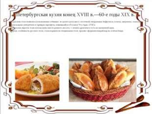 Петербургская кухня конец XVIII в.—60-е годы XIX в. На русском столе появилис
