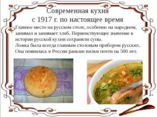 Современная кухня с 1917 г. по настоящее время Главное место на русском столе