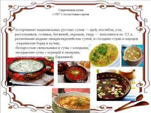 Современная кухня с 1917 г. по настоящее время Ассортимент национальных русс