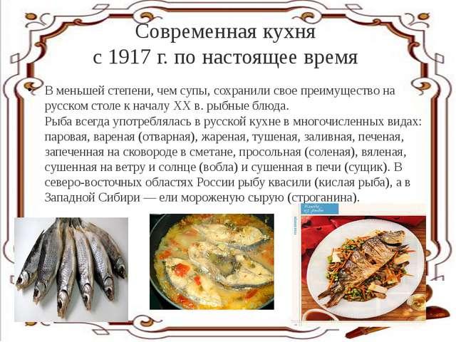 Современная кухня с 1917 г. по настоящее время В меньшей степени, чем супы, с...