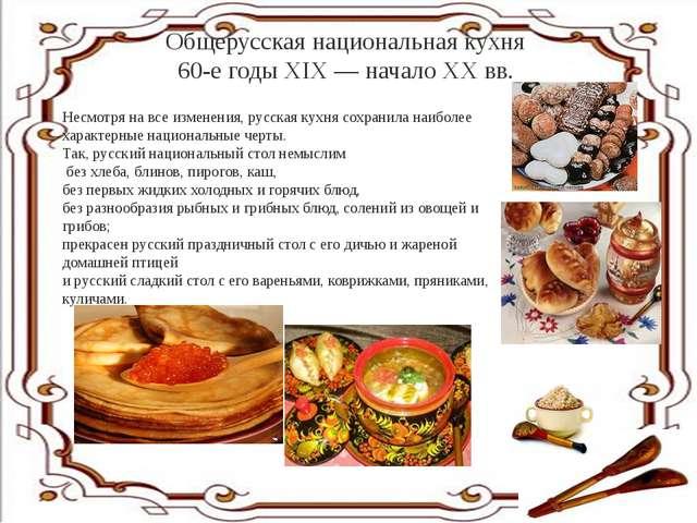 Общерусская национальная кухня 60-е годы XIX — начало XX вв. Несмотря на все...
