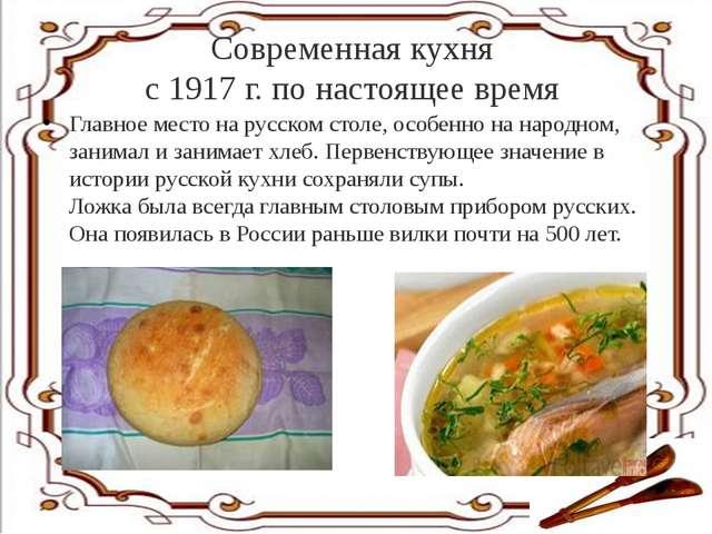 Современная кухня с 1917 г. по настоящее время Главное место на русском столе...