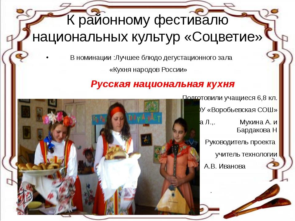 К районному фестивалю национальных культур «Соцветие» В номинации :Лучшее блю...