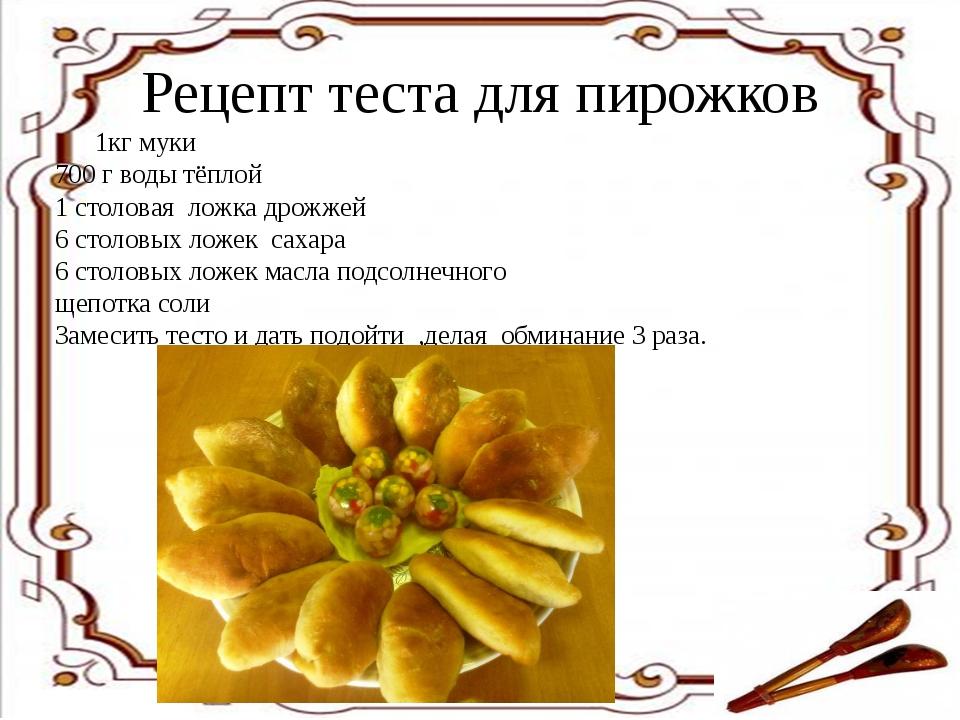 Рецепт теста для пирожков 1кг муки 700 г воды тёплой 1 столовая ложка дрожжей...