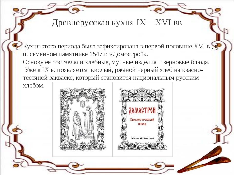 Древнерусская кухня IX—XVI вв Кухня этого периода была зафиксирована в первой...