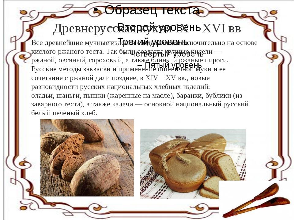 Древнерусская кухня IX—XVI вв Все древнейшие мучные изделия создавались исклю...