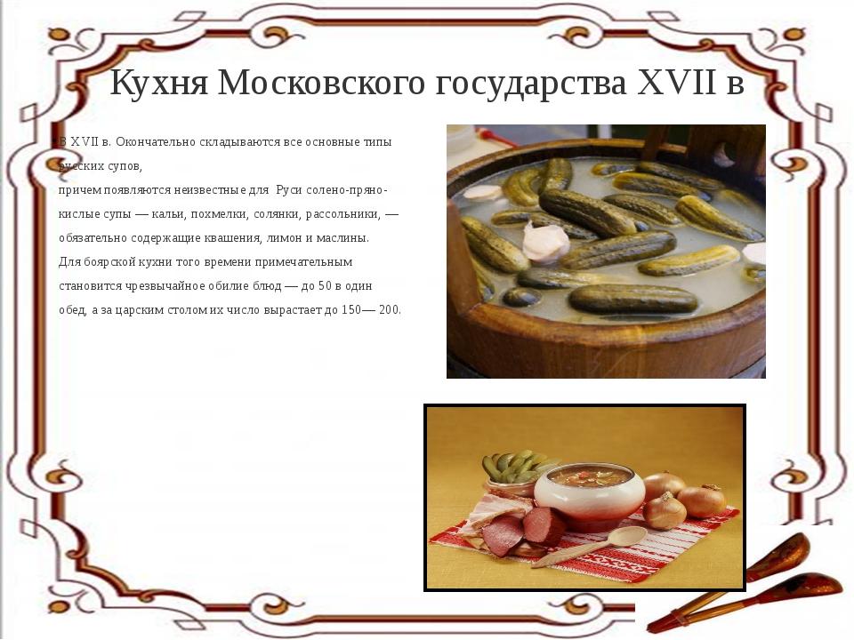 Кухня Московского государства XVII в В XVII в. Окончательно складываются все...