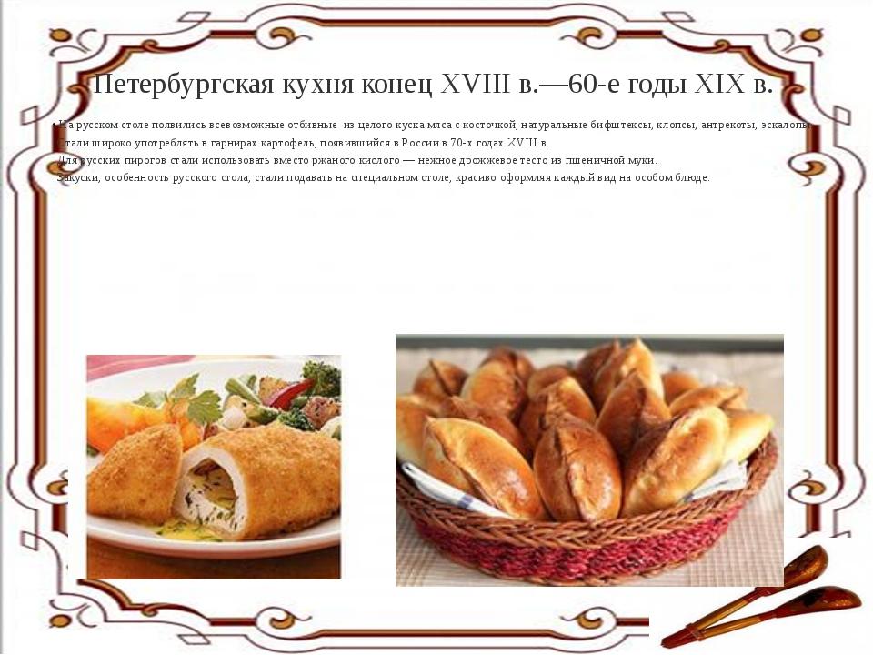 Петербургская кухня конец XVIII в.—60-е годы XIX в. На русском столе появилис...